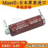 万胜ER6C 3.6V PLC工控柱式电池 日本原装