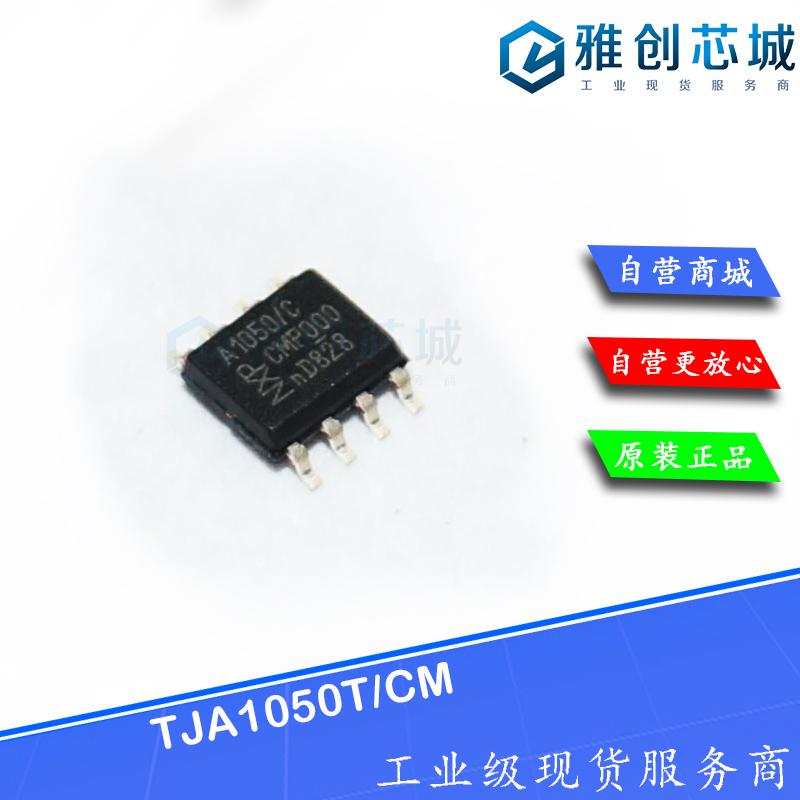 TJA1050T/CM