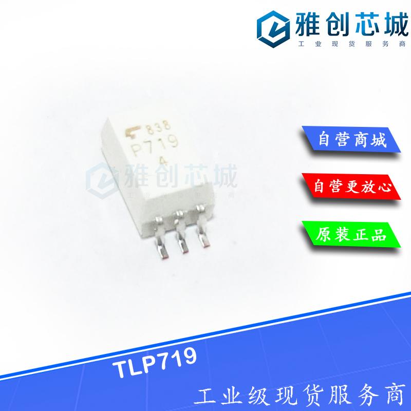 TLP719