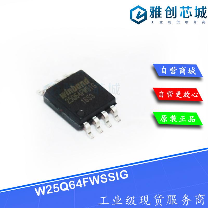 W25Q64FWSSIG