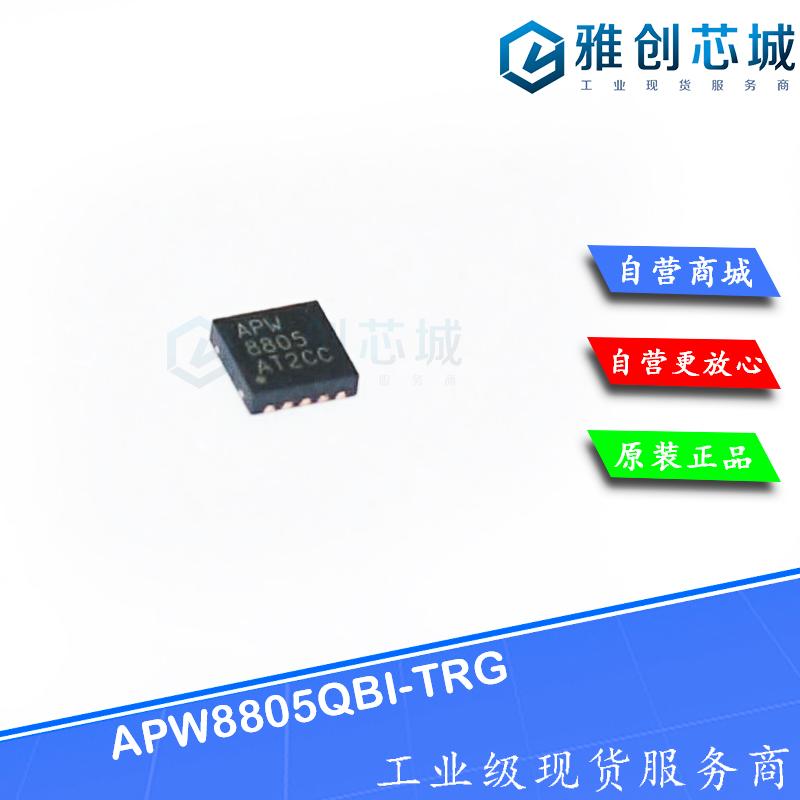 APW8805QBI-TRG