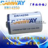 RAMWAY/睿奕 ER14250 3.6V 锂��电池