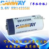 RAMWAY/睿奕 ER14335H 3.6V 锂亞电池