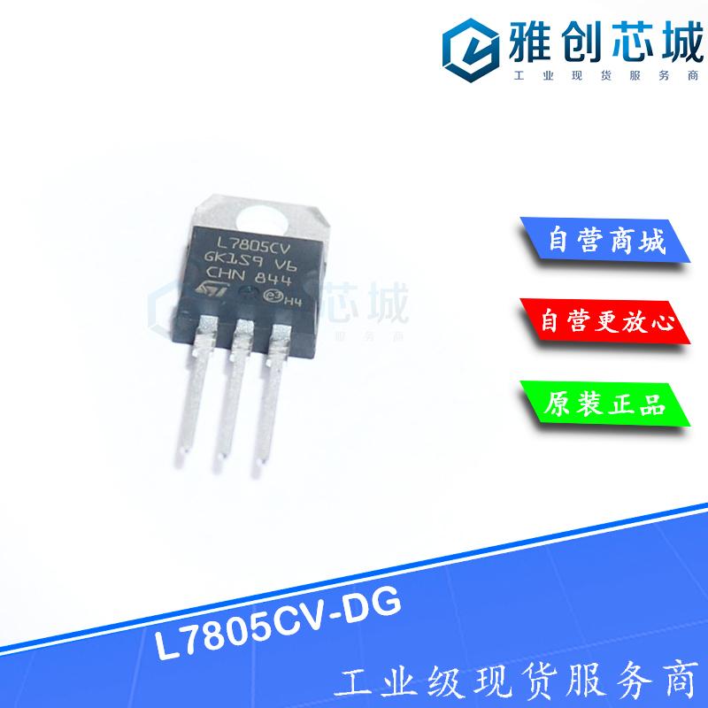 L7805CV-DG