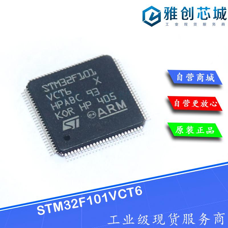 STM32F101VCT6