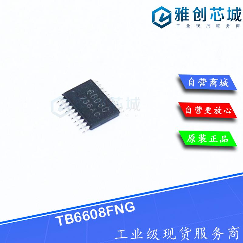 TB6608FNG