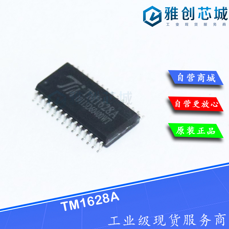 TM1628A