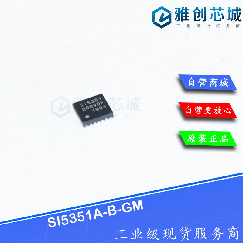 SI5351A-B-GM