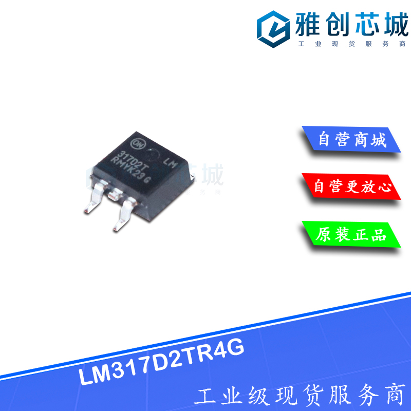 LM317D2TR4G