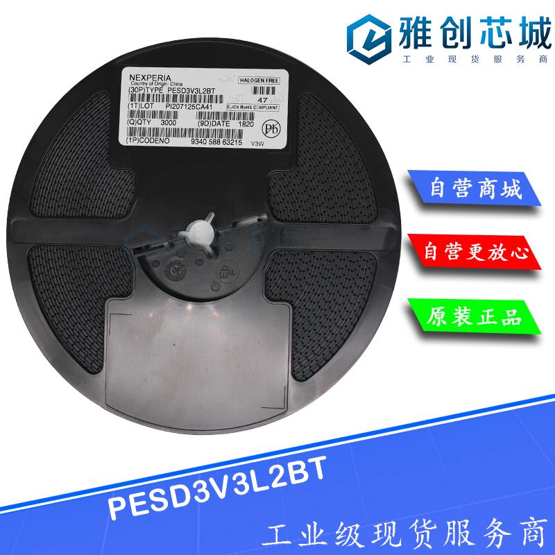 PESD3V3L2BT