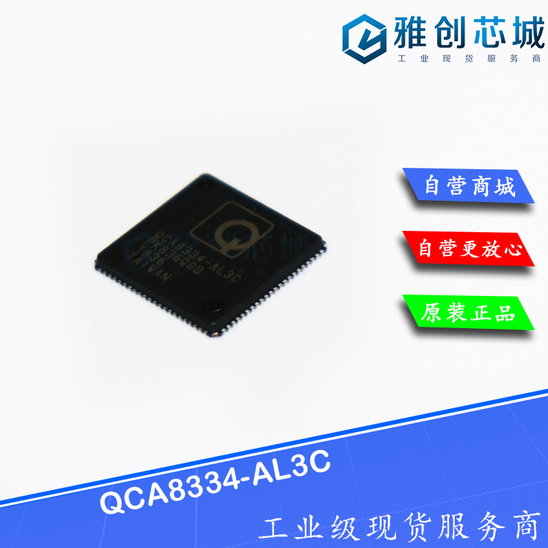 QCA8334-AL3C