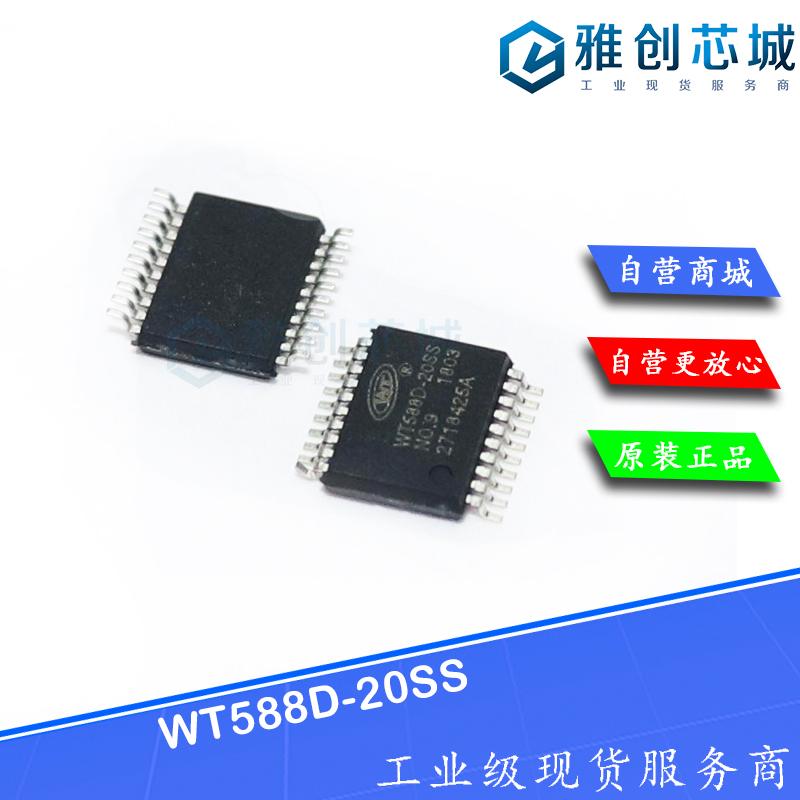WT588D-20SS