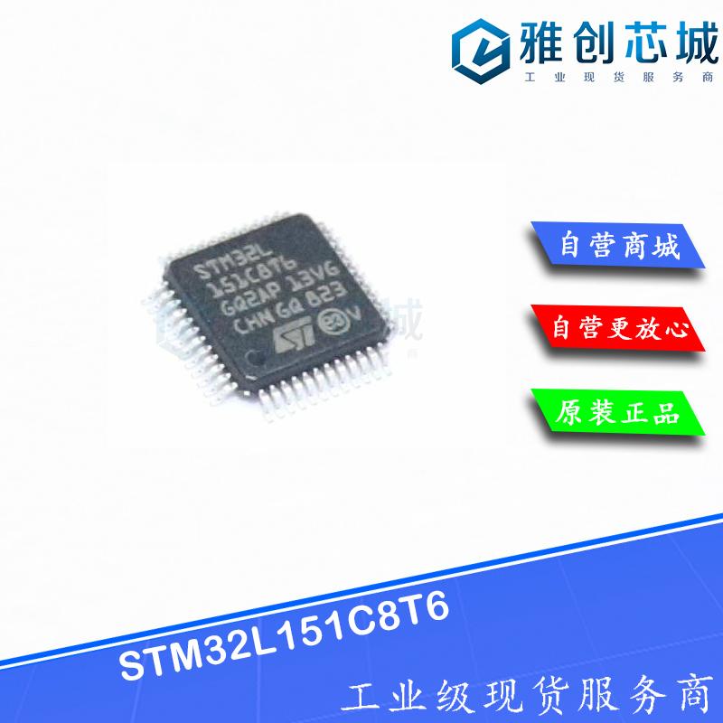 STM32L151C8T6