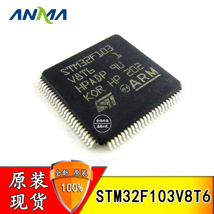 STM32F103V8T6