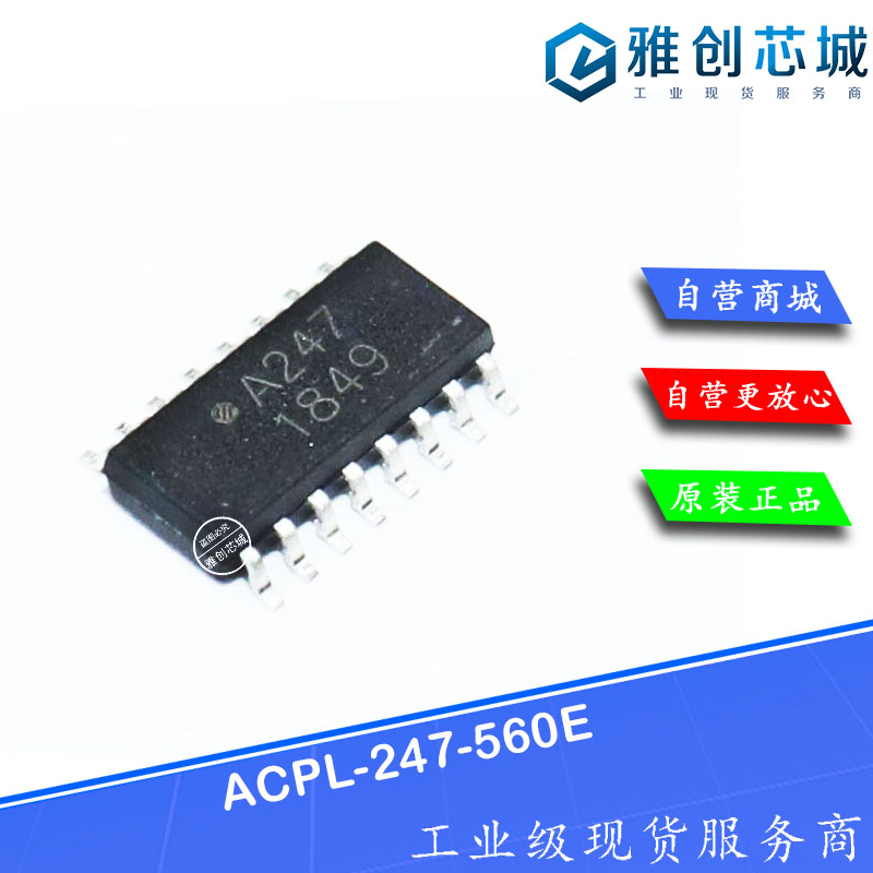 ACPL-247-560E