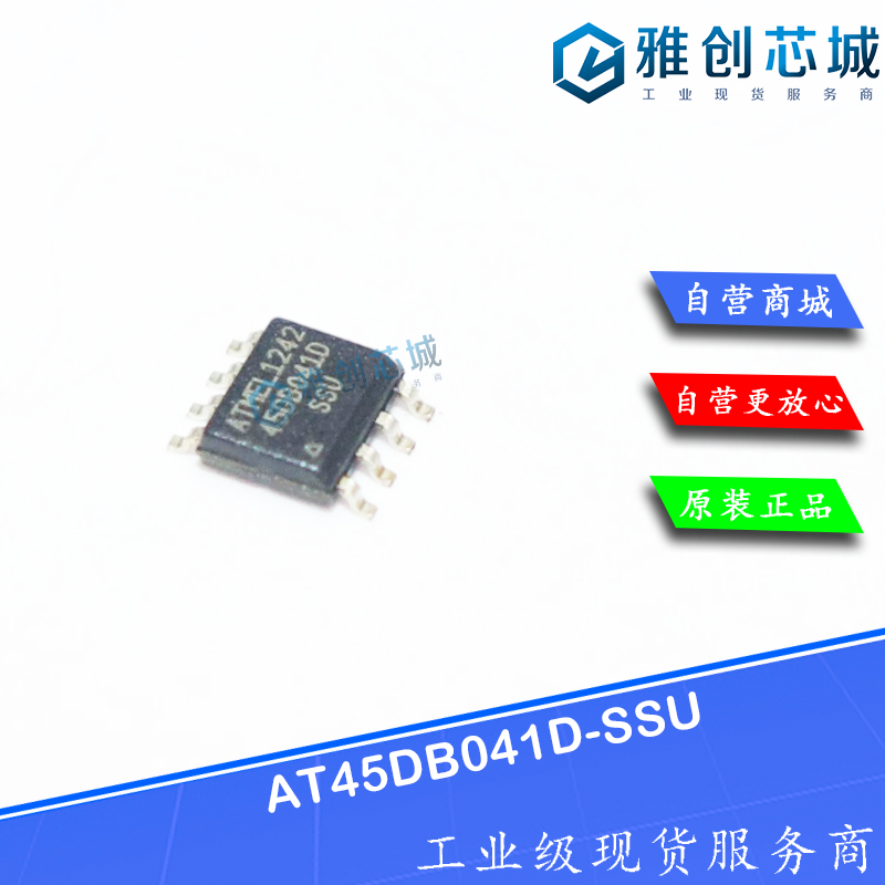 AT45DB041D-SSU