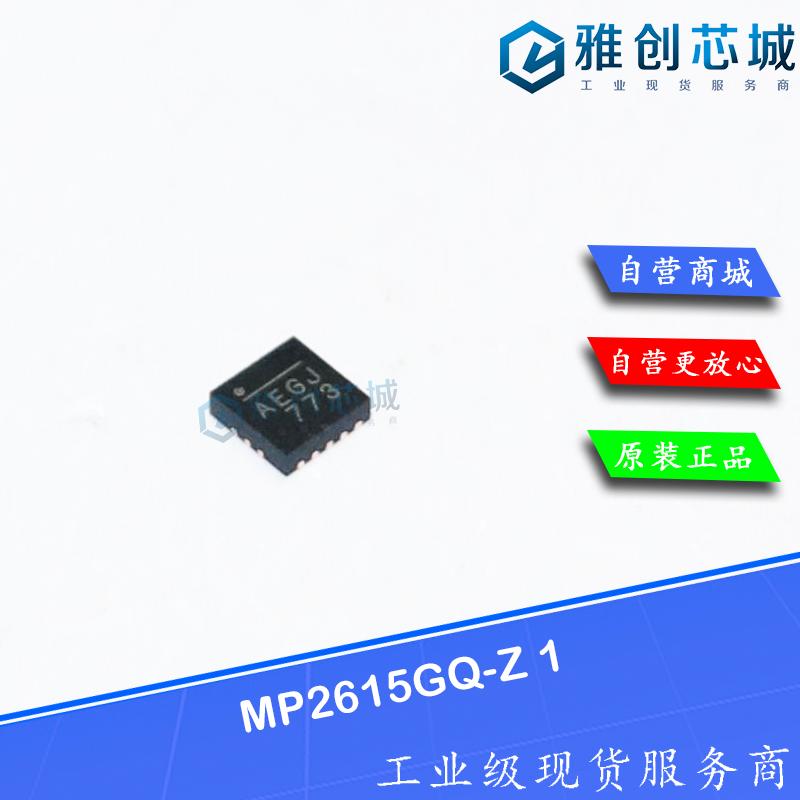 MP2615GQ-Z