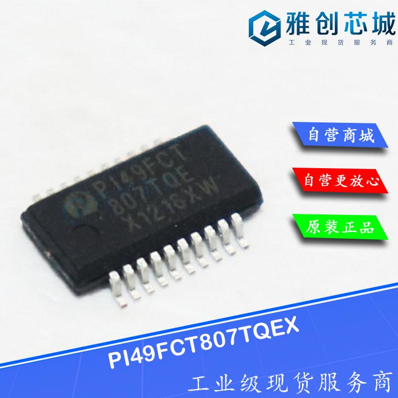 PI49FCT807TQEX