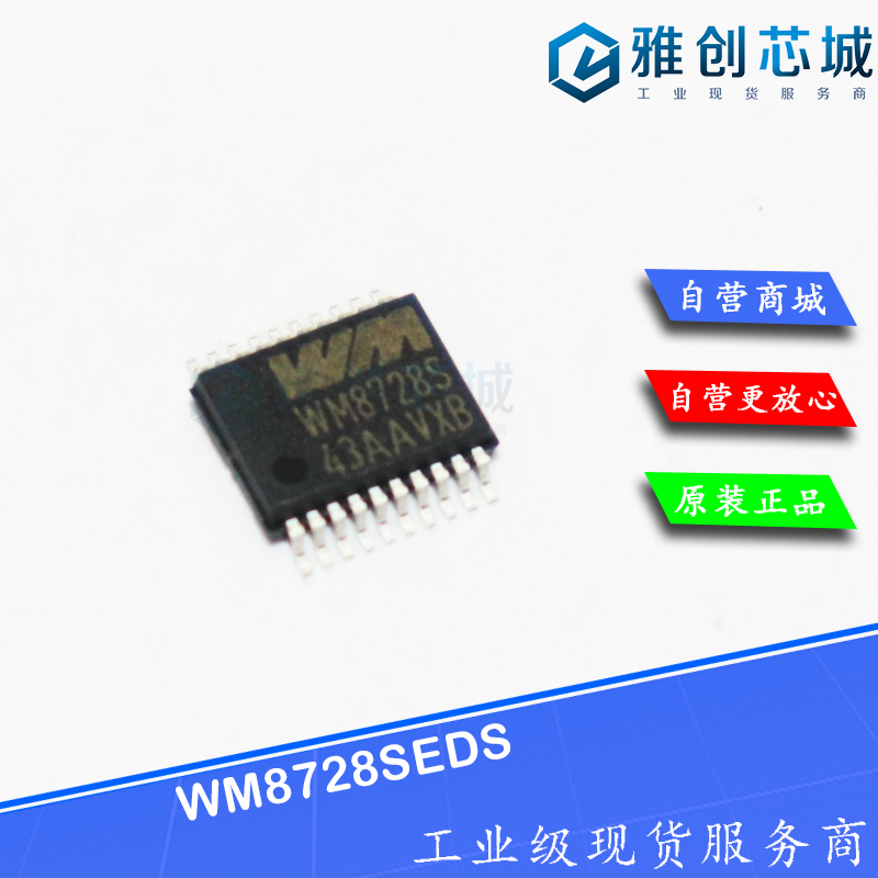 WM8728SEDS