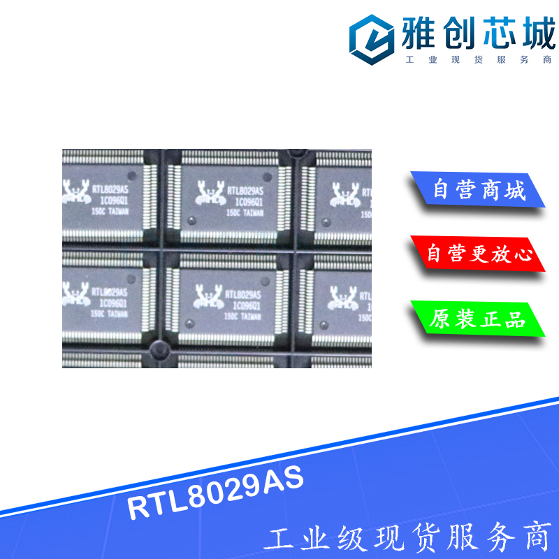 RTL8029AS