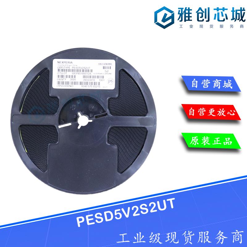 PESD5V2S2UT