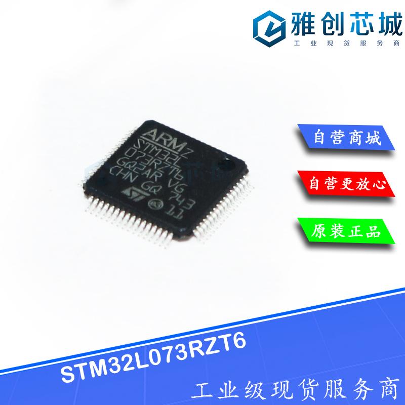 STM32L073RZT6