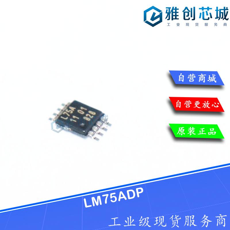 LM75ADP