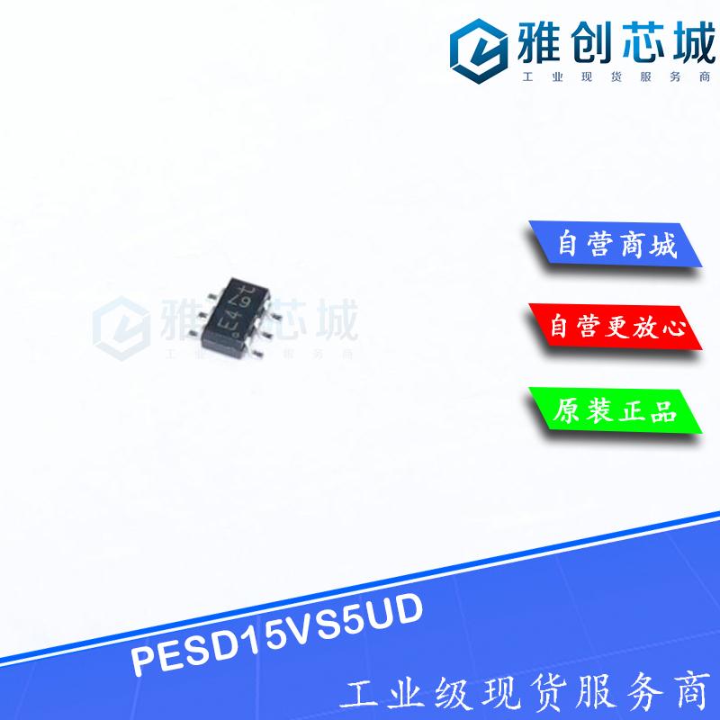 PESD15VS5UD