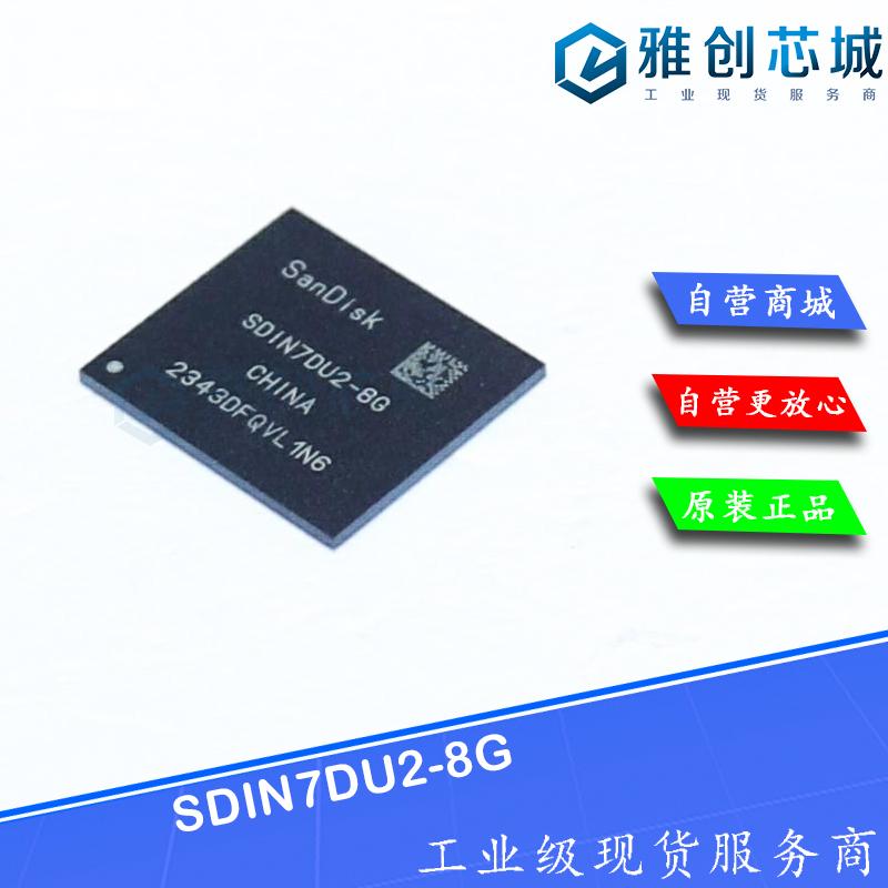 SDIN7DU2-8G