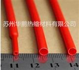 硅胶热缩套管,铁氟龙热缩套管,耐高温热缩套管