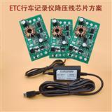 行车记录仪降压线IC方案,ETC行车记录仪降压线模块方案