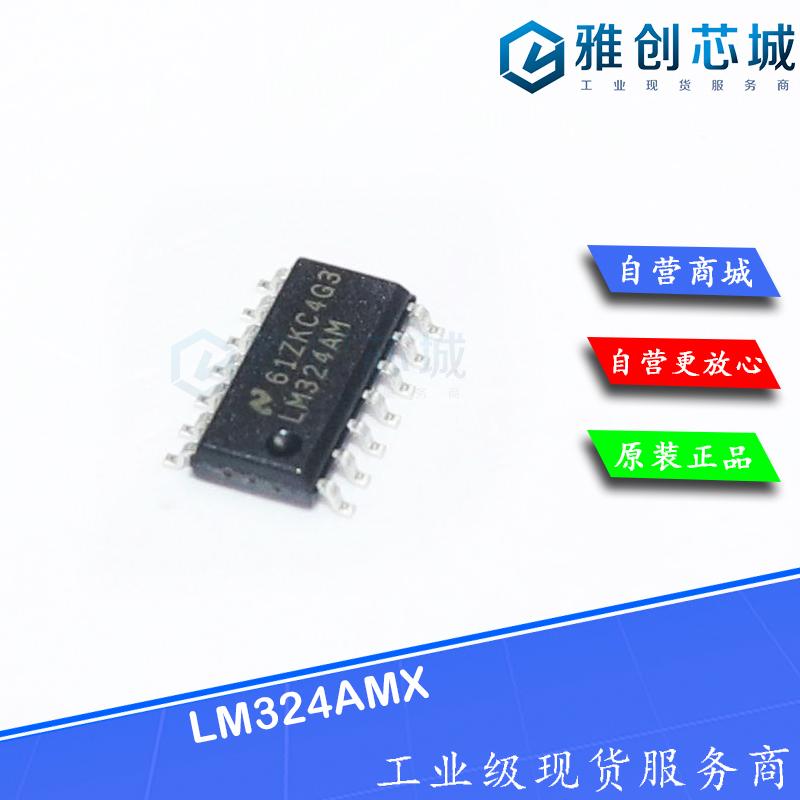 LM324AMX