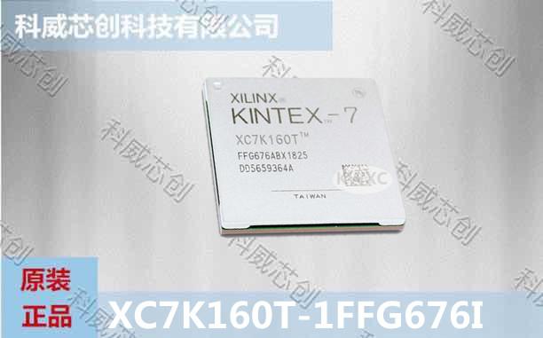XC7K160T-1FFG676I
