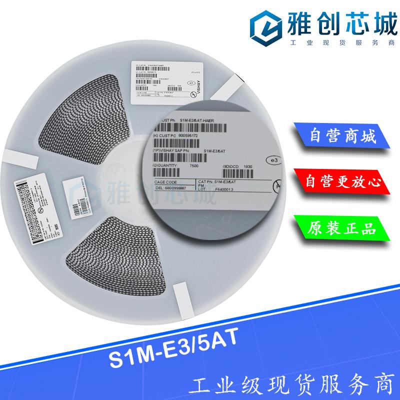 S1M-E3/5AT