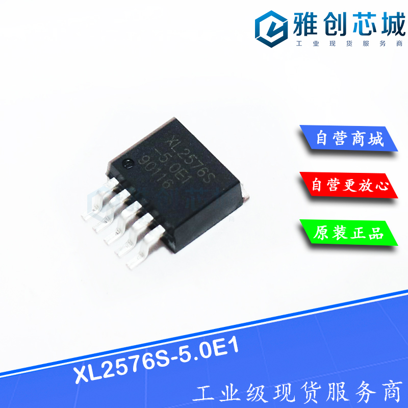 XL2576S-5.0E1