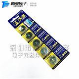 天球CR2032 3v纽扣电池 主板电子秤人体秤