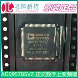 AD9957BSVZ 正交数字上变频器  上下转换器