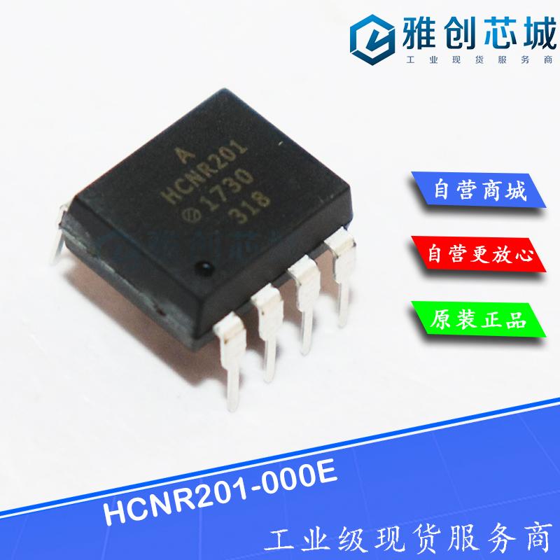 HCNR201-000E