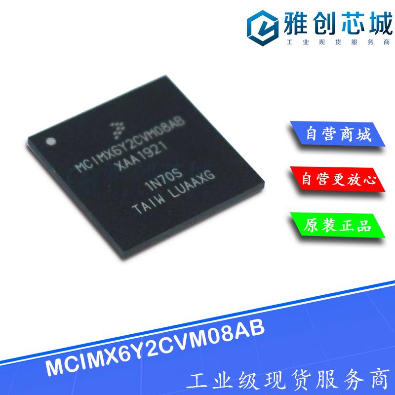 MCIMX6Y2CVM08AB