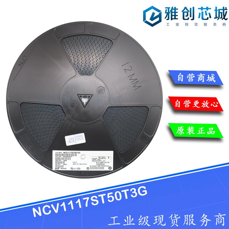 NCV1117ST50T3G