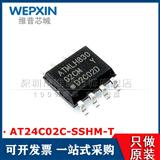 ATMEL AT24C02C-SSHM-T 存储器