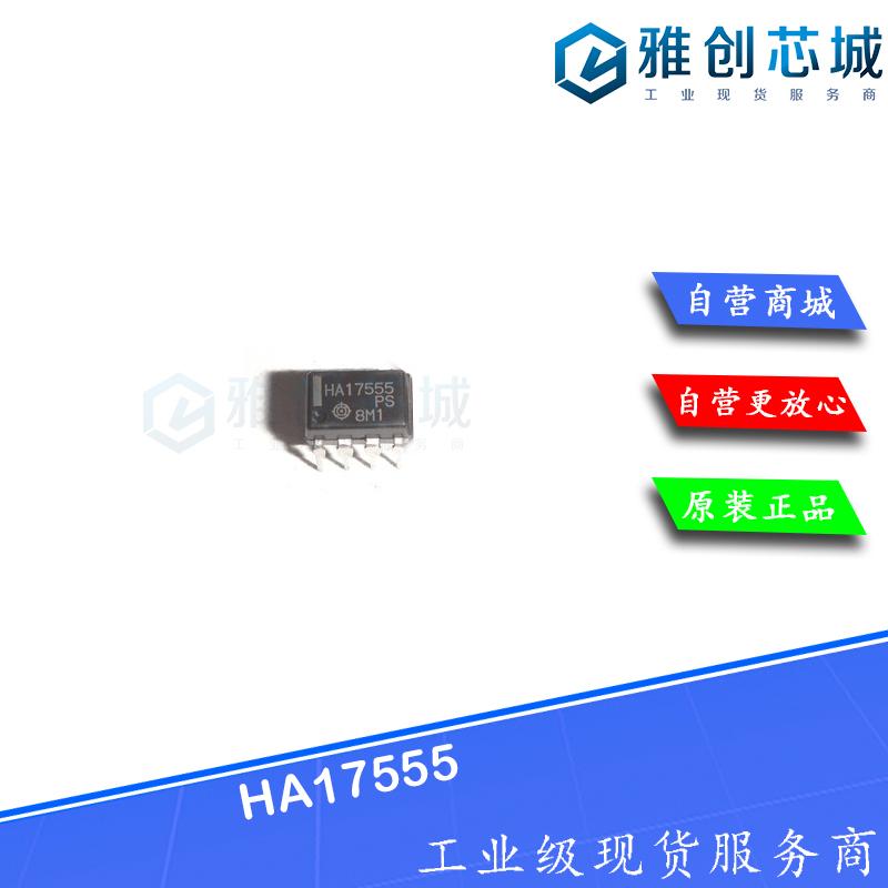 HA17555