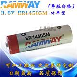 睿奕 ER14505M 3.6V 功率型 锂亞水表电池
