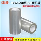 PET保护膜T6020A单层高透厚6C高粘防刮膜电子设备盖板钢片捆扎膜
