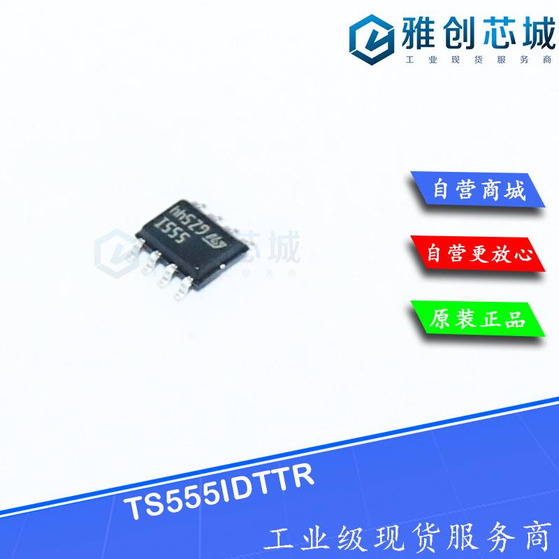 TS555IDTTR