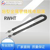 厂家直销 RWHT翅型金属管绕线电阻器 干烧翅片散热发热管电热管