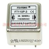 FT110P-3菲奥特交流PCB板专用滤波器 FT110P-1A