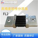 厂家直销500A75mV高精度取样分流器外附直流电流表电流取样电阻器
