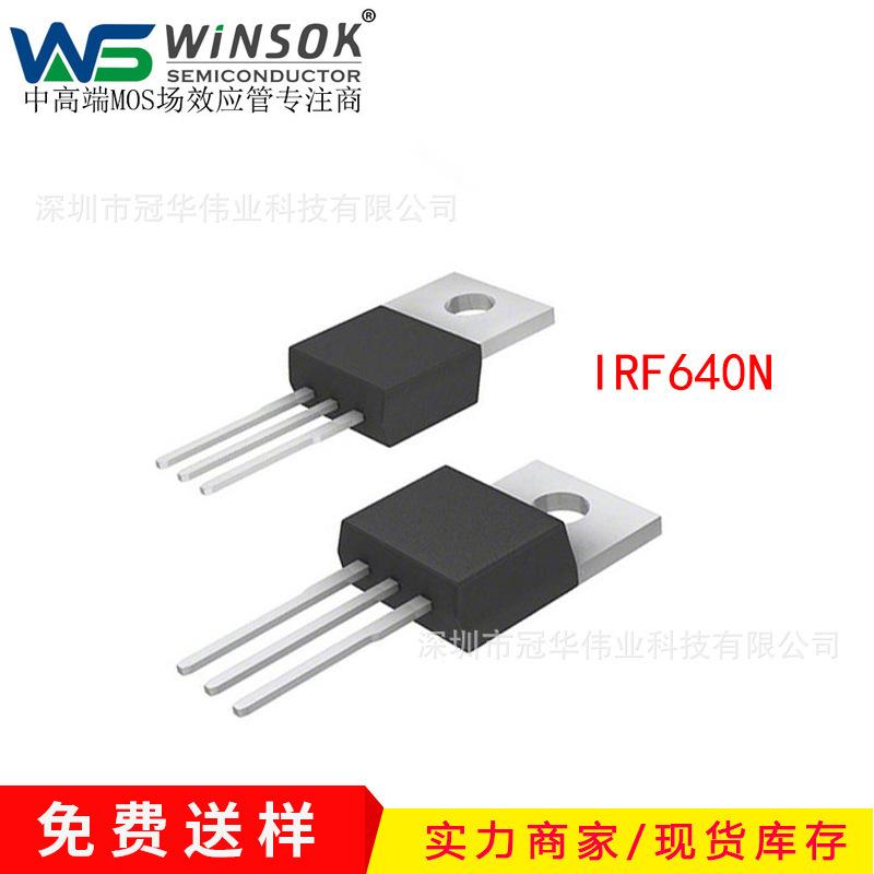 原装正品IRF640 场效应管 微硕MOS管低压