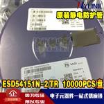 原装韦尔静电防护管 ESD54151N-2/TR ESD54151N TVS保护管